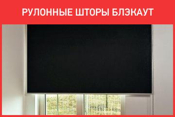 Светонепроницаемые рулонные шторы блэкаут