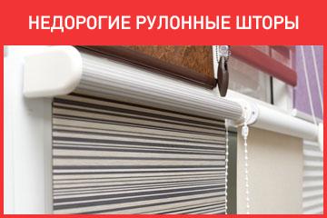 Купите рулонные шторы в интернет-магазине недорого