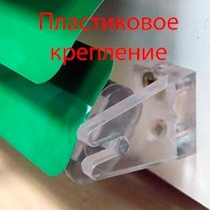 Нижний фиксатор пластиковый